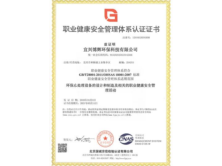 zhi业健康an全管理体系认证证书中文